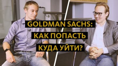 Goldman Sachs Interview