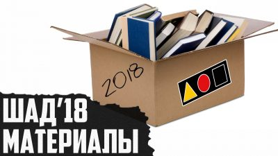 Yandex-shad-materials
