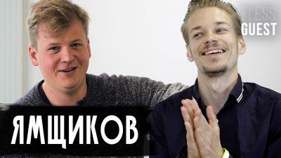 Иван Ямщиков